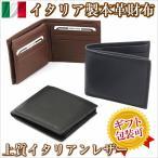 イタリアンレザー 財布 メンズ 二つ折り 薄型 小銭入れなし 薄い カード たくさん 収納 コンパクト フィレンツェ 革 レザー イタリア製 本革 牛革 札入れのみ