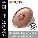 FIRESIDEコッパーシェラカップ リッド 500 95531 ファイヤーサイド アウトドア キャンプ BBQ 送料無料