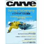 カーヴィングスタイルスノーボード専門誌 CARVE MAGAGINE 2021・アルパインスノーボード/カービング/テクニカル 販売日:11月17日予定