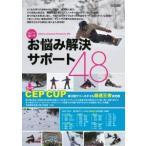 スノーボードお悩み解決サポート48/CEP CUP 第3回フリースタイル最速王者決定戦 最新作フリーライディングDVD