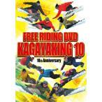 FREE RIDING DVD KAGAYAKING 10  フリーライディング2017最新DVD 送料無料