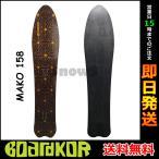 BOARDKOR ボードコア スノーボード MAKO 158 送料無料