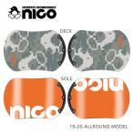 セパレートスノーボード NICO 20-21継続モデル ニコ Compact Special Edition(CSE) CAMOFRA センターガード付き