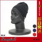 SCORPION スコーピオンヘッドウェア 15-16 ビーニー ニット帽 ニットキャップ M.R.S