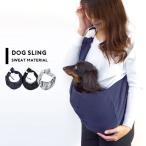 スリング 抱っこひも 調節 ポケット付き しっかり厚地 犬 小型犬用 ドッグスリング バッグスリング ペット PET 抱っこ紐 キャリー ペットグッズ ペット petto ペ