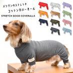 カバーオール snowdrop ダックスサイズ オールインワン つなぎ オリジナル インナー  伸縮性 ストレッチ のびのび 犬 ドッグ 服 犬
