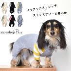 袖ボーダーカバーオール snowdrop ダックスサイズ オールインワン つなぎ オリジナル インナー  伸縮性 ストレッチ服 犬服  小型犬 中型犬  ゆうパケット対応