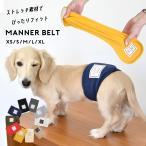 マナーベルト マナーウェア トイレ用品 マナーバンド ドッグウエア マーキング防止 介護用品 ゆうパケット対応