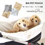 snowdrop ポコポコペットポーチ 巾着カートマットペット  犬 DOG PET ペットグッズ  ペット用品 ゆうパケット不可
