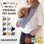 162 メッシュネット付き肩紐調節機能付き スリング snowdrop オリジナル ポケット付き 抱っこひも 犬 小型犬用 バッグ ゆうパケット対応