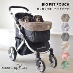 【9月末発送予約商品】snowdrop 暖かBIGペットポーチ ぬくぬく もこもこ ペット巾着 カートマット 犬 ドッグベッド ペット ベットカバー ゆうパケット不可