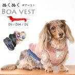 デニムポケットぬくぬくボアベスト ダックスサイズ お揃い デニムポケット snowdropオリジナル ペットウェア ベスト ペット用品 犬 ゆうパケット対応