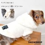 フード付きモコモコボアパーカー お揃い ぬくぬく snowdropオリジナル ペットウェア パーカー フード付きベスト フーディー ペット用品 犬 ゆうパケット対応