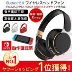 イヤホン Bluetooth ヘッドホン 密閉型 マイク ワイヤレスヘッドフォン 折りたたみ式 ケーブル着脱式有線無線両用 高音質 音楽再生8時間 Bluetooth5.0