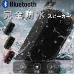 ブルートゥース スピーカー bluetooth 高音質 防水 小型 重低音 車 大音量 耐衝撃 iPhone スマホ ワイヤレス 高品質 おしゃれ