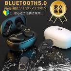 ワイヤレスイヤホン イヤホン ブルートゥース Bluetooth 5.0  両耳 左右分離型 完全独立型 iphone Android 対応 防水 高音質