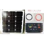 超高品質 50W 12v セット 新商品 DIY  単結晶 シリコン ソーラーパネル + 10Aチャージコントローラー + 1.5sq 太陽光専用ケーブル 赤 黒 5m各1本