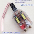 スピーカー出力→RCA変換 2chハイローコンバーター/出力調節付 左右独立 感度調整 /Hi/Low Converter/(改造 カーステレオ カースピーカー RCA端子 カー