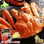 カニ かに 蟹 タラバガニ 姿 1kg たらば蟹 北海道産 贈答用 ボイル 海鮮 ギフト 加藤水産