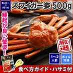 ズワイガニ かに 北海道産 お取り寄せ カニ ギフト Gift 姿 ずわい蟹 ボイル 蟹 500g グルメ 贈答