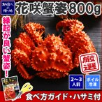 花蟹 - 花咲ガニ かに 北海道産 カニ ギフト 姿 花咲蟹 ボイル 蟹 800g グルメ 贈答 海鮮