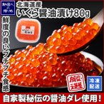 Salmon Roe - いくら 醤油漬け 80g 化粧箱入 イクラ 北海道産 海鮮丼 ギフト グルメ 海鮮