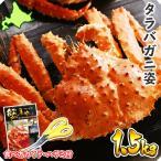 カニ かに 蟹 タラバガニ 姿 1.5kg たらば蟹 北海道産 贈答用 ボイル 海鮮 ギフト 加藤水産