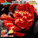 花蟹 - カニ 花咲ガニ かに 蟹 北海道産 ギフト 姿 400g 花咲蟹 ボイル お歳暮 御歳暮