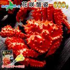 カニ かに 蟹 北海道産 姿 花咲蟹 ボイル 600g グルメ 贈答 海鮮 ギフト 加藤水産 Gift