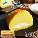 スイートポテト 北海道産 特大400g 手作り ギフト ご当地 Present Sweets お歳暮