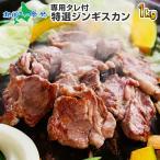 ギフト 肉 BBQ バーベキュー ジンギスカン ラム肉 1kg 生ラム 肩ロース お取り寄せ ご当地グルメ