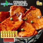 十勝 豚丼 北海道産 豚肉 豚ロース使用 6食 味付け お取り寄せ グルメ プレゼント 肉 惣菜 食 ...