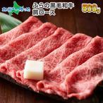 【肉の山本】北海道ふらの和牛(黒毛和牛) 肩ロースすき焼き・しゃぶしゃぶ用500g 送料無料