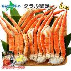 タラバガニ 脚 タラバ蟹 かに カニ 4kg 訳あり ボイル 蟹 たらば蟹 クーポン発行中