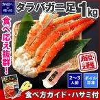 Crab - タラバガニ 脚 タラバ蟹 カニ 1kg たらば蟹 訳あり 海鮮