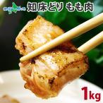 【肉の山本】知床鶏もも肉 1kg(500g×2パック) 送料無料