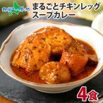 カレー レトルト 業務用 北海道 ご当地カレー スープカレー チキンレッグ 4食セット お取り寄せ