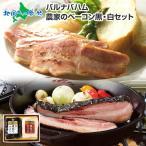 肉 ベーコン ブロック 農家のベーコン 400g×2 セット