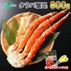 タラバガニ 脚 たらば蟹 かに ボイル 蟹 カニ 800g 訳あり タラバ蟹 クーポン発行中