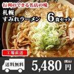 すみれ ラーメン 札幌ラーメン 純連 6食セット 味噌 醤油 塩 ギフト Gift お取り寄せ グルメ