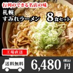 すみれ ラーメン 札幌ラーメン 純連 8食セット 味噌 醤油 塩 ギフト Gift お取り寄せ グルメ