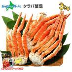 カニ かに 蟹 訳あり タラバガニ ボイル 足 脚 タラバ蟹 3kg たらば蟹 海鮮 ギフト Gift 加藤水産