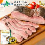 肉 BBQ バーベキュー ベーコン ブロック 訳あり 3kg 業務用 農家のベーコン 北海道 お取り寄せ グルメ ギフト 食べ物