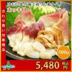 海鮮 ホッキ貝 北海道 500g 刺身 冷凍 ギフト グルメ 贈答 お歳暮 御歳暮