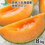 お中元 メロン 赤肉 訳あり 北海道産 3-7玉 計8kg 産地直送 お取り寄せ フルーツ  Fruits 送料無料