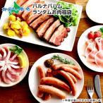 訳あり ハム ソーセージ ベーコン 詰め合わせ 福袋 セット 北海道 お取り寄せ グルメ 送料無料 食品 母の日 父の日 食べ物