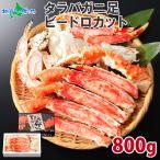 タラバガニ ボイル 800g 敬老の日 カニ ギフト かに 海鮮 食べ物 2021 蟹 足 タラバ蟹 脚 たらば蟹 カット済み プレゼント