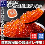 Salmon Roe - いくら 醤油漬け 200g パック イクラ 北海道産 海鮮丼 ギフト グルメ 海鮮