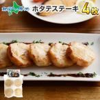 ほたて ホタテ ホタテ貝柱 ステーキ 4枚 冷凍 北海道 お取り寄せ グルメ 海鮮 バーベキュー BBQ