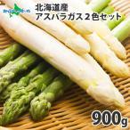 アスパラガス 北海道 900g アスパラ グリーンアスパラ 600g ホワイトアスパラ 300g 産地直送 お取り寄せ 新鮮野菜 5月下-6月上旬